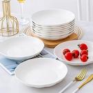 盤子 菜盤家用陶瓷碟子餐盤創意水果盤圓形網紅菜碟日式餐具套裝【快速出貨八折下殺】