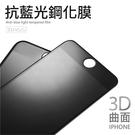 【當日出貨】 3D曲面藍光鋼化膜 iPh...