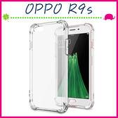OPPO R9s 5.5吋 Plus 6吋 四角加厚氣墊背蓋 透明手機殼 防摔保護套 TPU手機套 矽膠軟殼 全包邊保護殼
