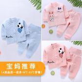 嬰兒套裝 嬰兒保暖內衣套裝0-1歲棉質寶寶立領打底衛生衣套裝可外穿衛生衣衛生褲 情人節禮物