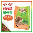 【力奇】KUCINTA 科西塔 貓糧-綜合海鮮 18kg(1kg*18包)-1530元【維護泌尿道健康】 (A002E21-5)