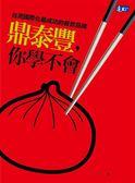 (二手書)鼎泰豐,你學不會:台灣國際化最成功的餐飲品牌