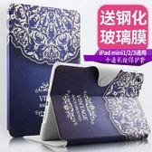 蘋果ipad mini2保護套卡通ipadmini3保護殼愛拍迷你1平板電腦套子推薦(滿1000元折150元)