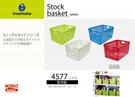 Inomata 『4577寬型圓孔整理籃』(紅、綠、白、藍色)《Midohouse》