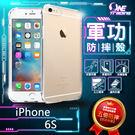 【O-ONE  圓一貿易】APPLE IPhone6s i6s 美國軍規手機防摔殼 手機殼 軍功殼