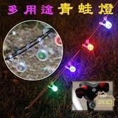 【居美麗】多用途青蛙燈 露營營繩掛燈 自行車坐墊燈 帳篷燈 車尾燈 免工具 便攜