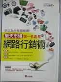 【書寶二手書T3/行銷_LAY】樂天市場第一名店長的網路行銷術_竹內謙禮