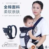 前抱式嬰兒背帶多功能四季通用輕便簡易寶寶背帶透氣【淘夢屋】