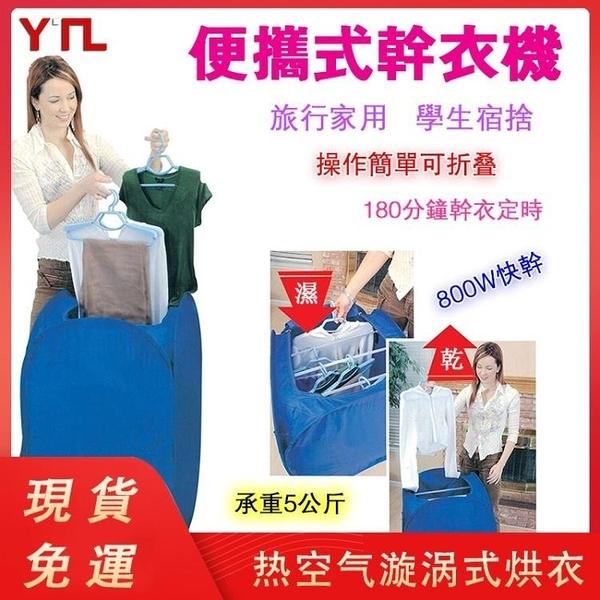 【台灣現貨】 Air-O-Dry可攜式家用幹衣機 折疊 迷你烘乾機烘衣機 免安裝igo