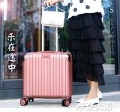 迷你行李箱輕便小型登機拉桿箱20女密碼旅行箱子男18寸韓版小清新QM『摩登大道』