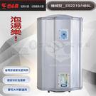 『怡心牌熱水器』 ES-2219 直掛式...