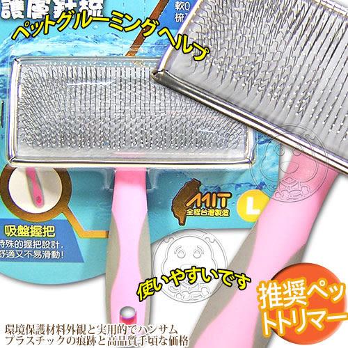 【培菓平價寵物網】 Cory《梳芙》JJ-SF-009寵物不鏽鋼殼護膚針梳-L號