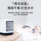 紅雙喜空調扇制冷小空調迷你冷風機冷風扇家用臥室移動宿舍小型水ATF 三角衣櫃