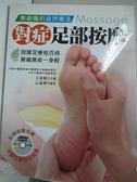【書寶二手書T2/養生_KTX】無創傷的自然療法-對症足部按摩_王東坡