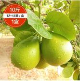 柚是我果園・銀賞50年麻豆老欉文旦10斤裝1盒【搶先預購】