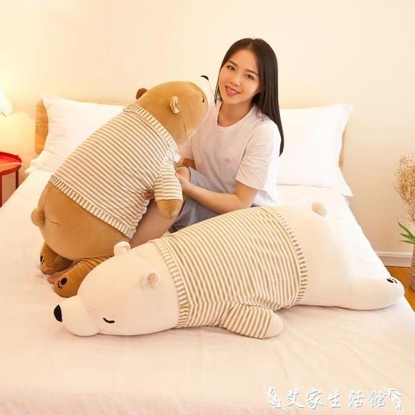 玩偶 可愛毛絨玩具公仔床上趴趴熊長條睡覺抱枕布娃娃生日禮物女孩玩偶  LX 艾家