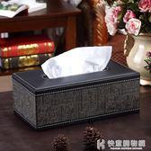 面紙盒客廳紙巾盒餐巾紙收納盒創意面紙歐式家用皮革茶幾桌面抽紙盒 快意購物網
