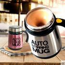 304不銹鋼智能自動攪拌杯 咖啡蛋白粉速...