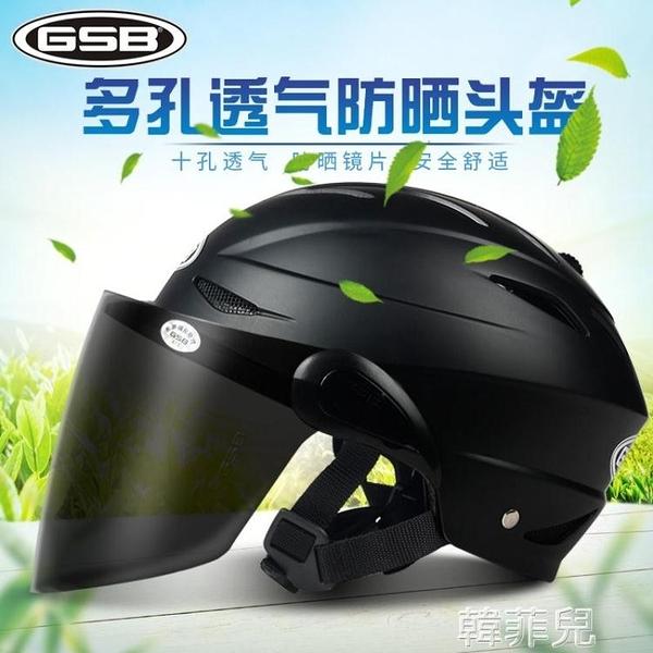 頭盔 GSB電動車頭盔夏季男女式安全帽電瓶車防曬透氣防雨四季通用 韓菲兒