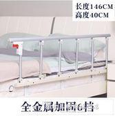 嬰兒童可折疊防摔大床護欄寶寶床邊圍欄醫院病床護檔老人防護CY『韓女王』