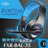 INTOPIC 廣鼎 FOXXRAY FXR-BAL-35 戰斧響狐 電競 耳機 麥克風