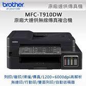 Brother MFC-T910DW 原廠大連供旗鑑版雙面Wifi傳真事務機  (2018全新機種)
