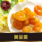 黃金棗-蜜餞-300g【臻御行】...