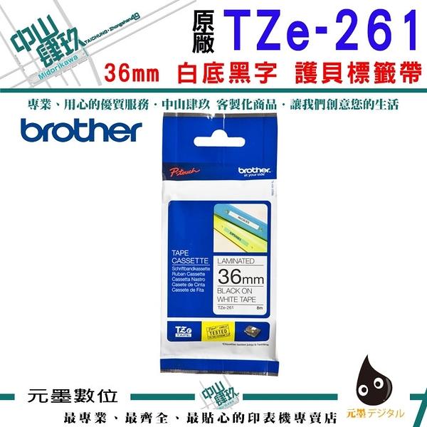 Brother TZe-261 白底黑字 護貝標籤帶 耐久型紙質 (寬度36mm)