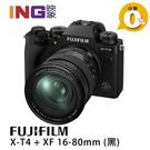 【新上市】FUJIFILM X-T4 +XF 16-80mm F4 黑色 KIT組 恆昶公司貨 富士 XT4