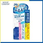 KOSE 玻尿酸透潤美白乳霜 60g