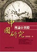 (二手書)中國研究:理論與實際