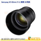 三陽 Samyang XP 85mm F1.2 全幅手動鏡 大光圈定焦鏡頭 適用 Canon EF