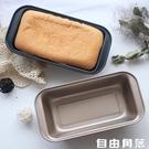 烘焙工具套裝加厚土司模面包蛋糕烤盤不沾吐司盒蛋糕模具烤箱烘烤 自由角落