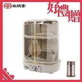 【買就送】尚朋堂 直立式溫風烘碗機SD-3688
