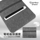 【Green Board】 電紙板保護套 -13.5吋專用 (適用平板電腦 防潑水、防刮、防塵、耐髒)