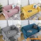 北歐素色沙發墊簡約四季通用棉麻雪尼爾一體沙發巾坐墊蓋布超級品牌【桃子居家】