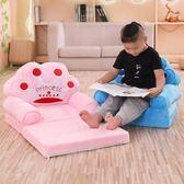 單人沙發  兒童小沙發卡通座椅女孩男孩公主寶寶沙發椅凳懶人榻榻米單人坐墊 俏女孩