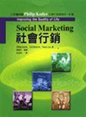 (二手書)社會行銷