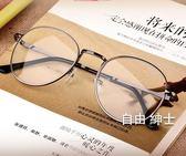 鏡架眼鏡框文藝復古眼鏡框男款正韓圓形架女金屬全框1件免運