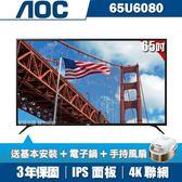 ★送3禮★美國AOC 65吋4K UHD聯網液晶顯示器+視訊盒65U6080
