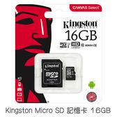 Kingston金士頓【Micro SD 記憶卡 16GB】SDCS  SDHC SD卡 Class 10  菲林因斯特