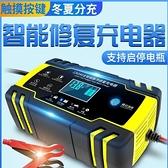 汽車電瓶充電器12v24v伏摩托車蓄電池修復型大功率啟停電瓶充電機 【4-4超級品牌日】