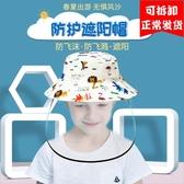 兒童防護帽子遮臉可拆卸嬰兒漁夫帽防飛沫隔離男童女童寶寶遮陽帽【全館免運快速出貨】