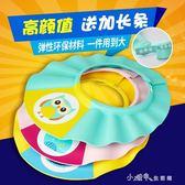 兒童洗發帽嬰兒可調節洗頭帽寶寶浴帽幼兒護耳防水洗澡帽子加大 小確幸生活館