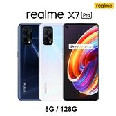 【登錄享24個月保固-加送滿版玻璃保貼-內附保護套+保貼】realme X7 Pro 8G/128G
