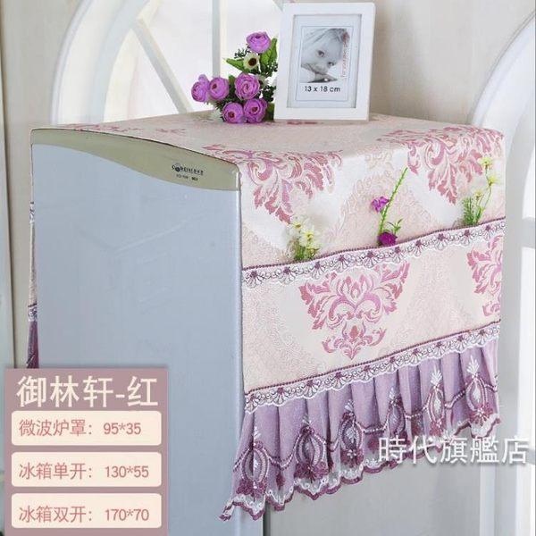 (百貨週年慶)歐式家用布藝蕾絲冰箱蓋布防塵罩遮蓋簾滾筒式洗衣機蓋巾單雙開門