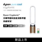 Dyson 二合一涼風智慧空氣清淨機 TP06 白金色