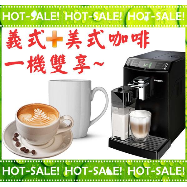 《義式+美式雙享咖啡機》Philips Saeco HD8847 飛利浦 全自動咖啡機 (CP值最高機種優於EP3360)