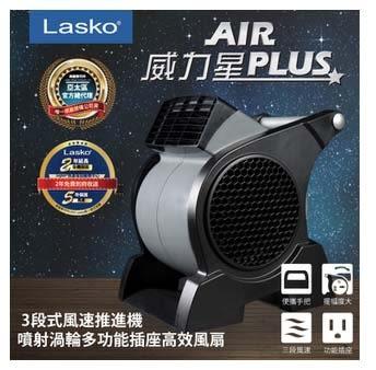 結帳享優惠 美國Lasko 威力星噴射渦輪多功能插座高效風扇 4905TW