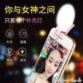 補光燈嫩膚蘋果手機通用自拍直播打光燈拍照道具小型迷你攝影環形led照相  優家小鋪
